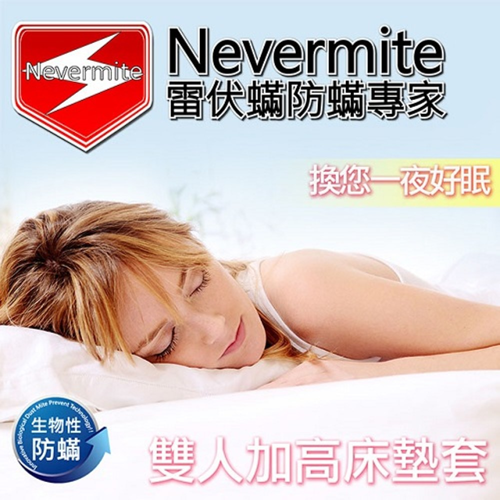 【Nevermite 雷伏蟎】天然精油全包式雙人加高防蟎床墊套