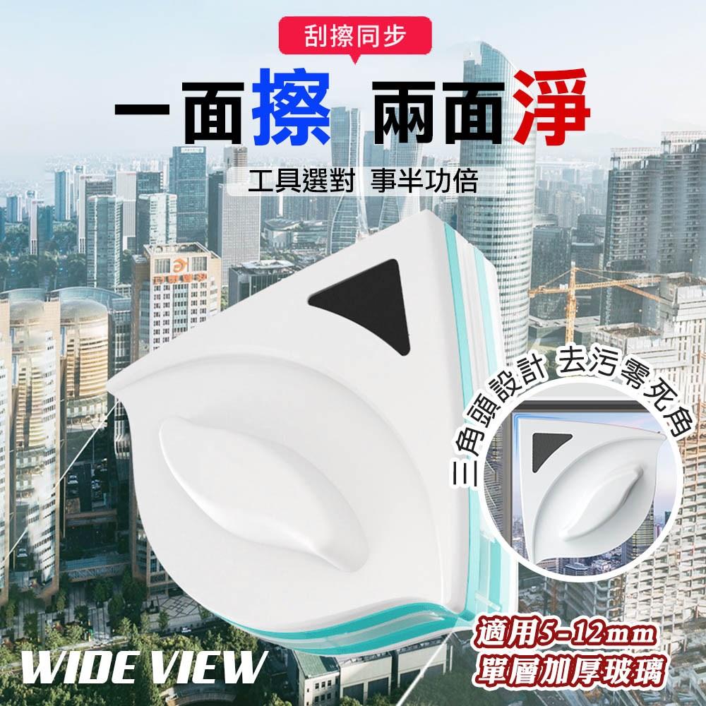 【WIDE VIEW】12MM磁吸加厚玻璃清潔擦窗器HH6801-1