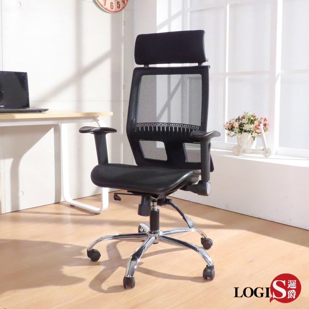 LOGIS邏爵 希爾全網電腦椅 辦公椅 透氣椅【DG70】