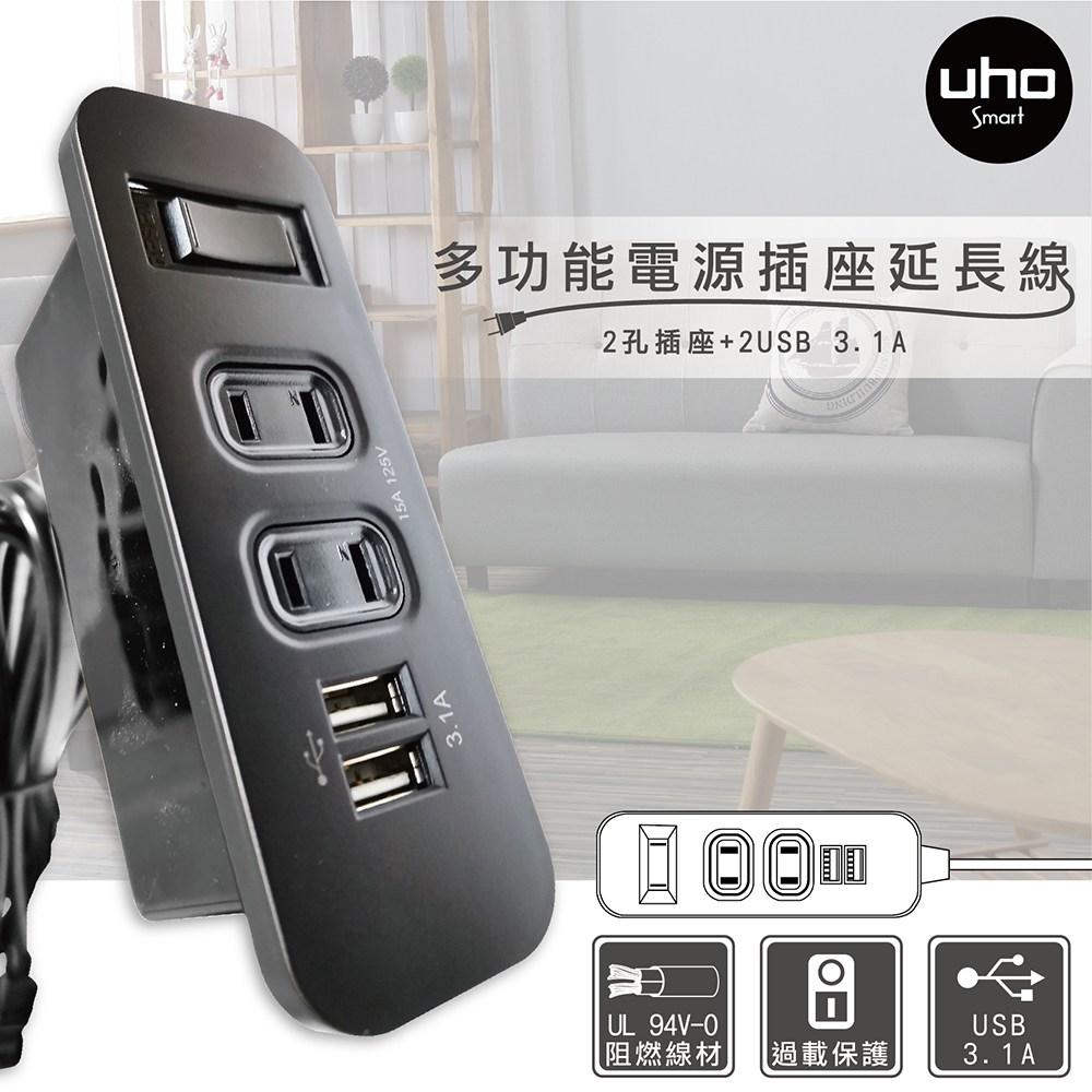 【UHO】多功能電源插座延長線