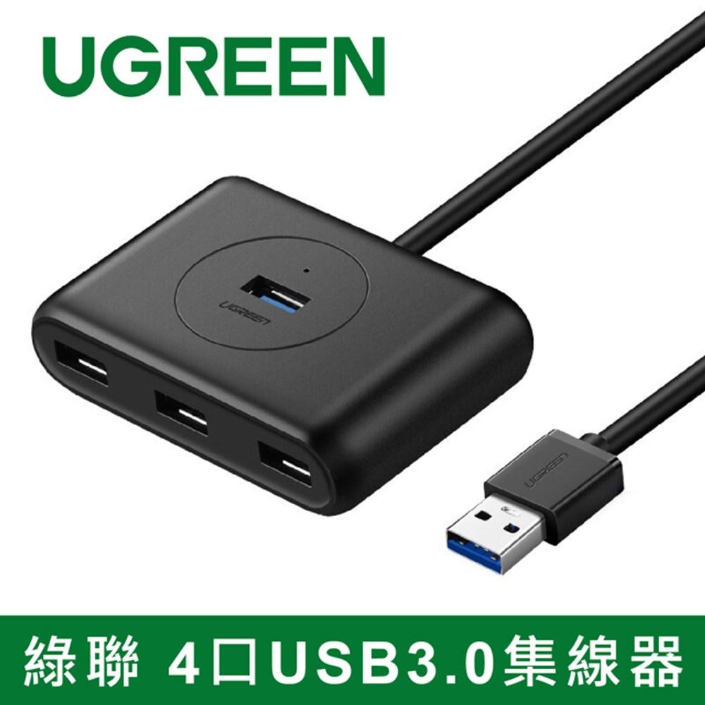 綠聯 4 Port USB3.0集線器