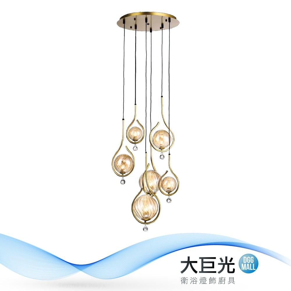 【大巨光】時尚風-6燈吊燈-大(ME-3801)
