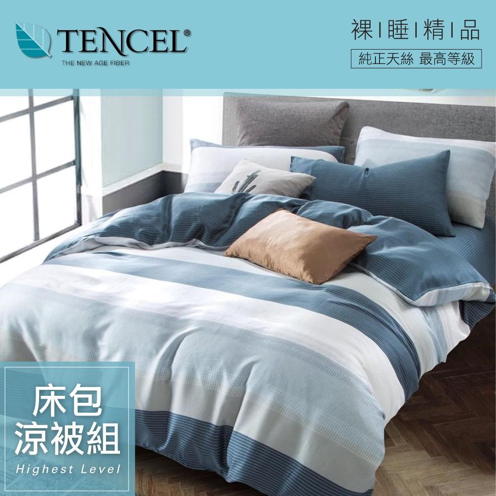 【貝兒居家寢飾生活館】頂級100%天絲鋪棉涼被床包組(特大雙人/時尚先生藍)