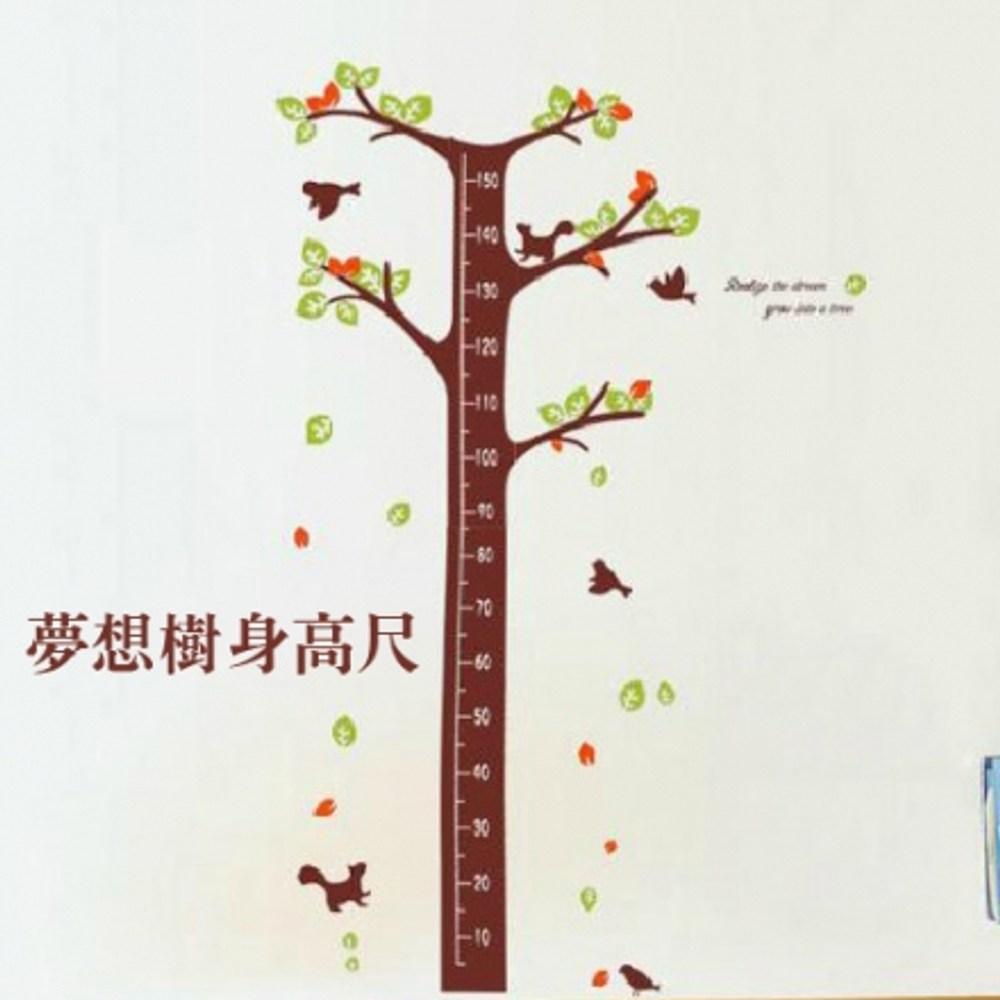 創意無痕身高尺壁貼 夢想樹 60x90cm