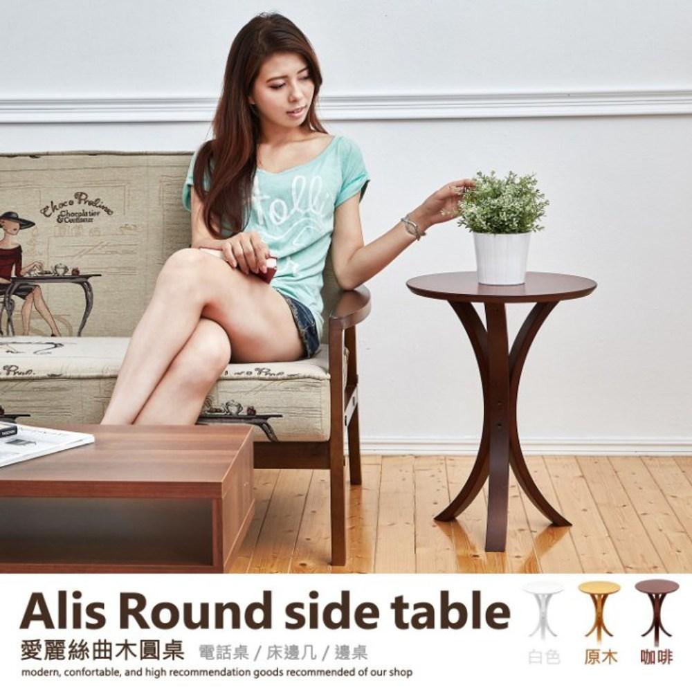 【班尼斯】日本熱賣‧愛麗絲曲木圓桌-木紋色