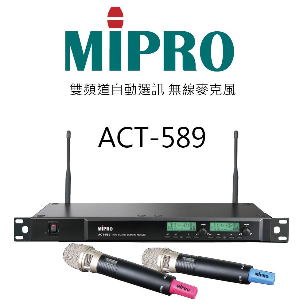 MIPRO ACT-589 雙頻道 無線麥克風