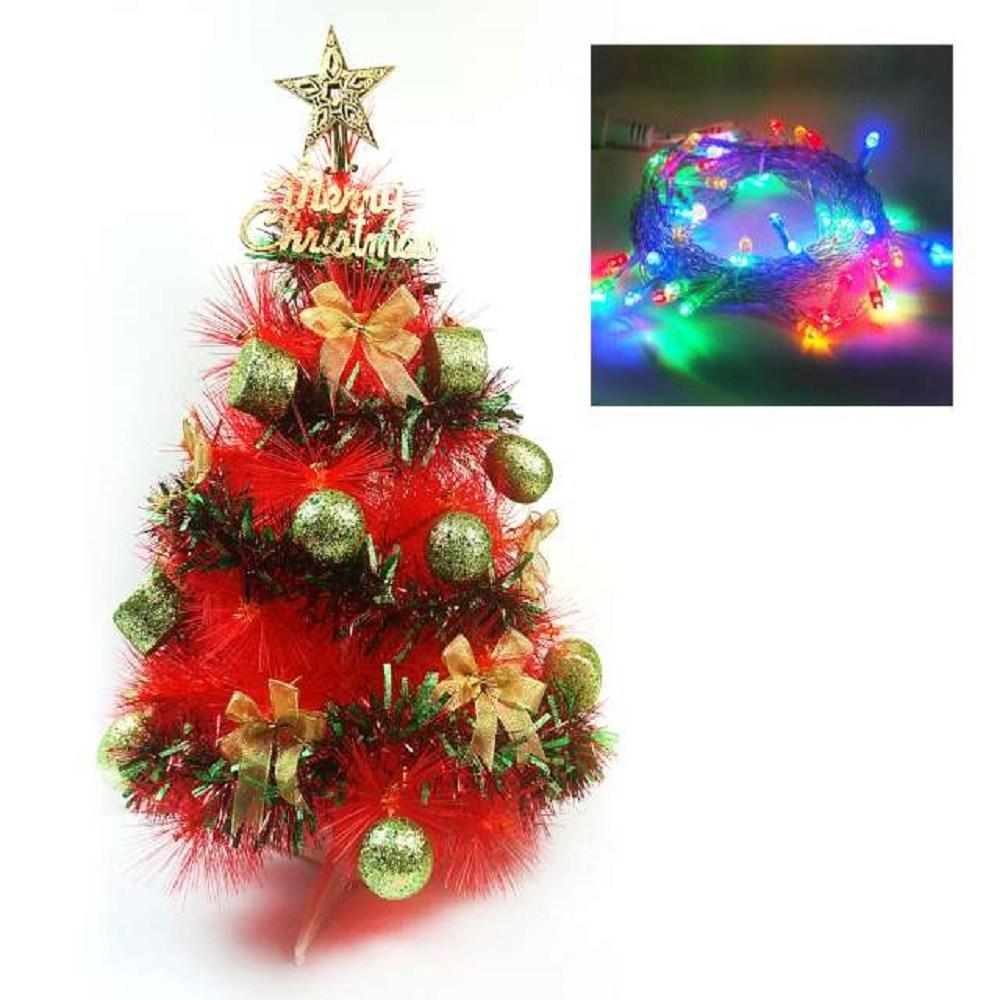 2尺60cm金色松針聖誕樹+彩金色配件+LED50燈彩色插電燈
