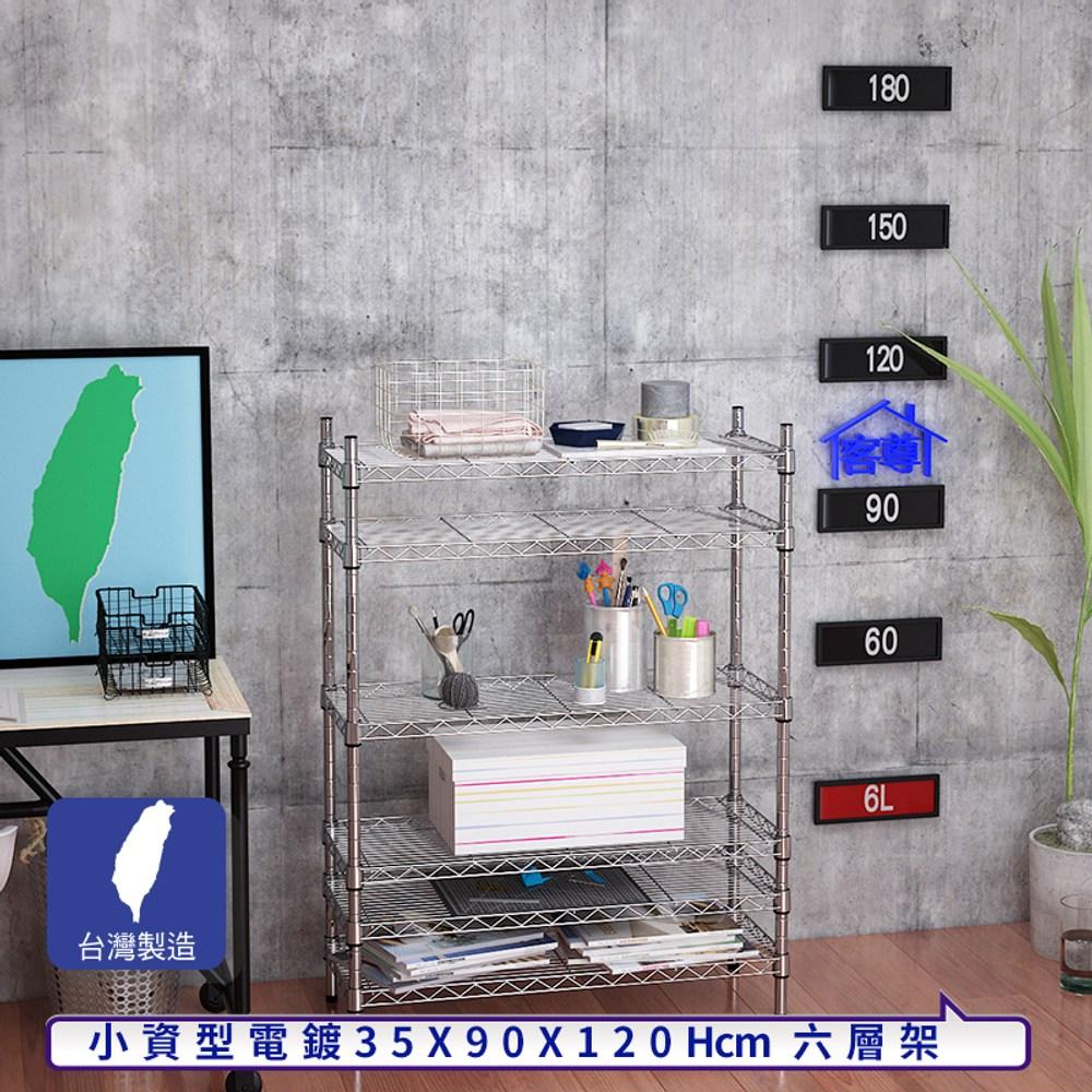 【客尊屋】小資型《粗管徑》35X90X120Hcm 銀衛士六層架