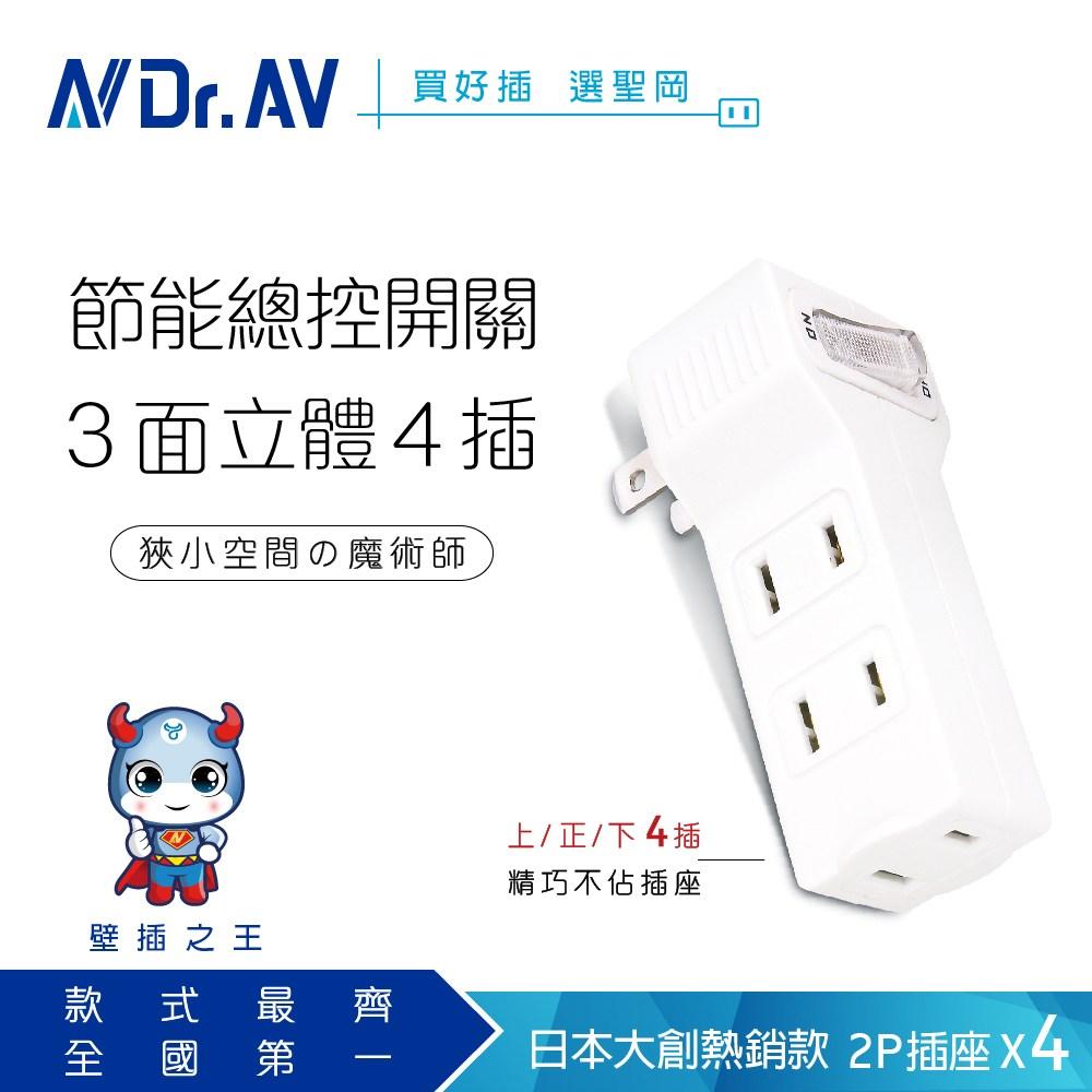 【N Dr.AV聖岡科技】TNT-839S 日式節電1開4插分接器、插
