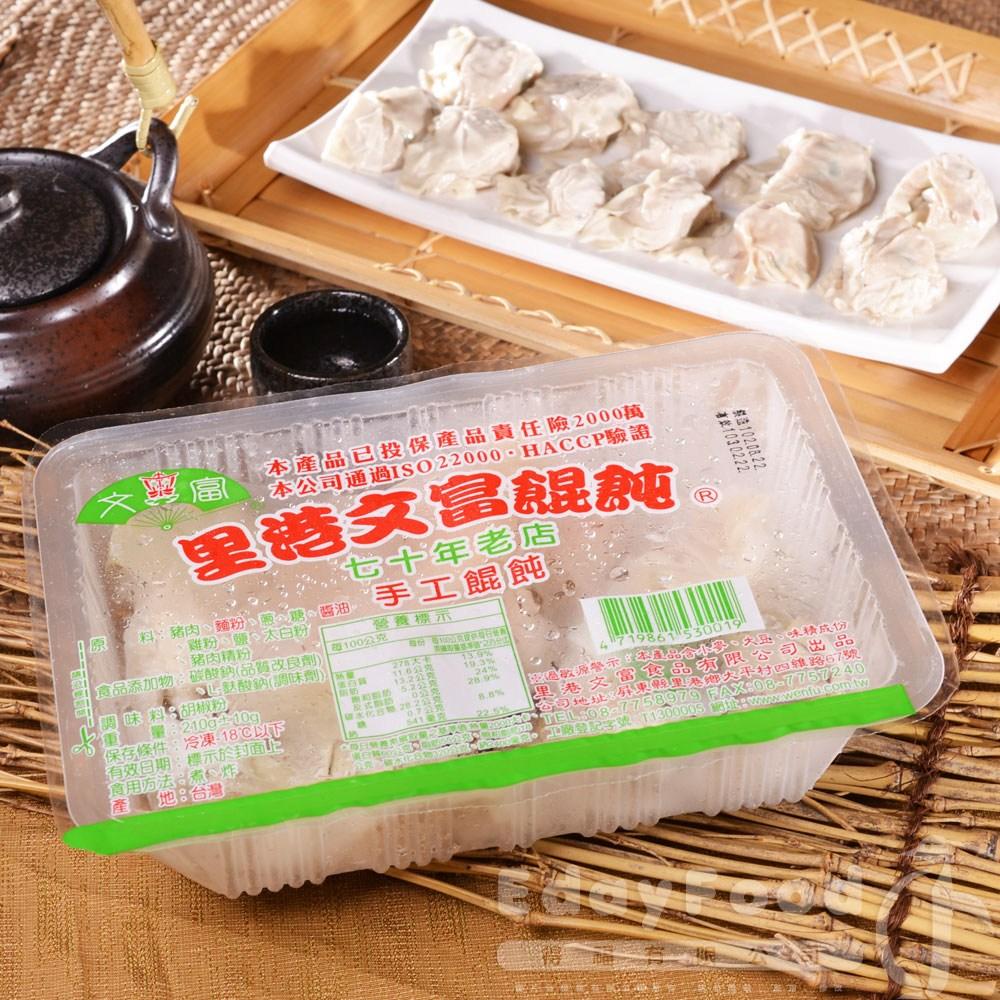 預購【【里港】文富餛飩8盒(210g/盒)