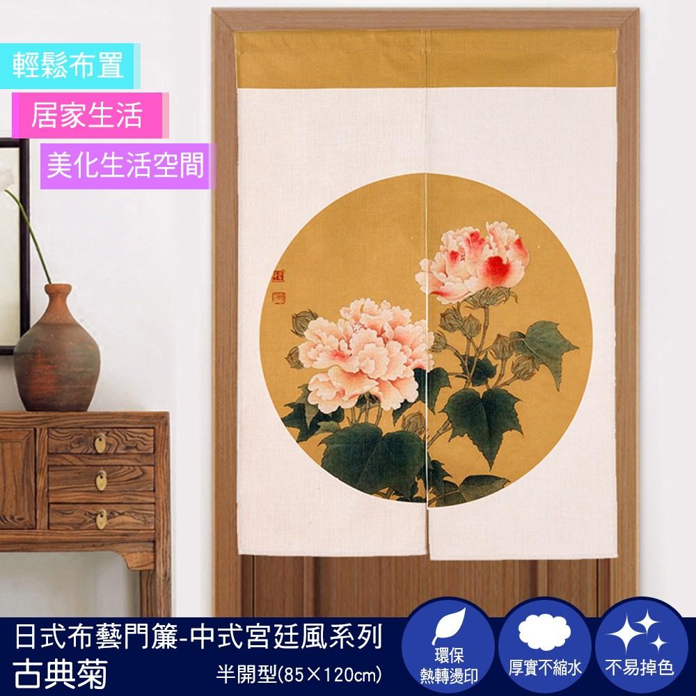 【好物良品】日式布藝門簾-中式宮廷系列-古典菊_85×120cm古典菊