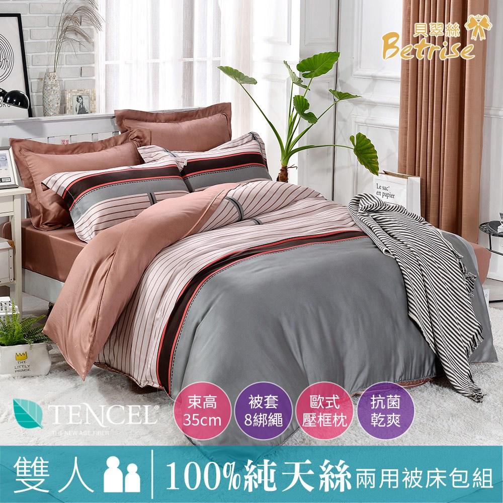 【Betrise情未了】雙人-100%奧地利天絲四件式兩用被床包組