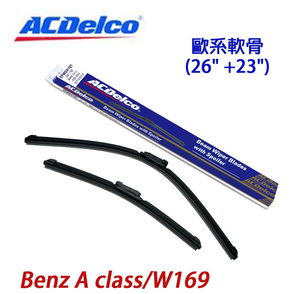 ACDelco歐系軟骨 BENZ A class/W169專用雨刷組