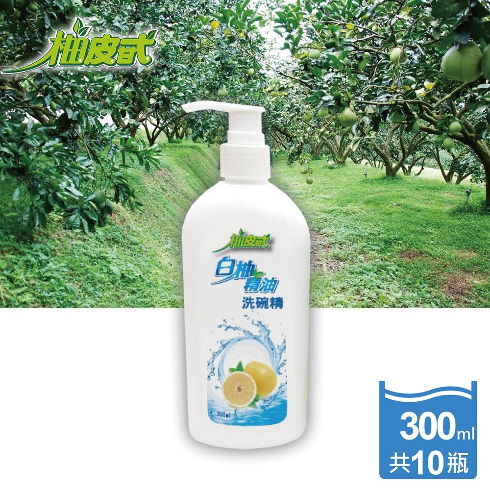 【柚皮甙】白柚冷壓精油洗碗精300ml*10瓶