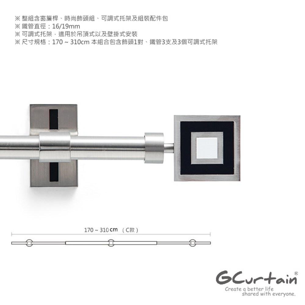 170~310cm 新古典風格金屬窗簾桿套件組 現代 流行 簡約170~310cm