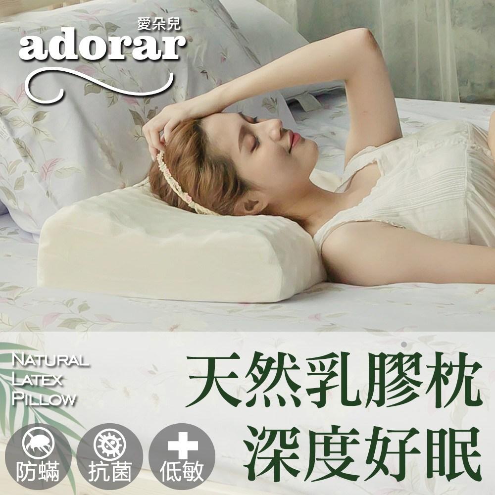 【Adorar】透氣錐型按摩天然乳膠枕(1入)1入