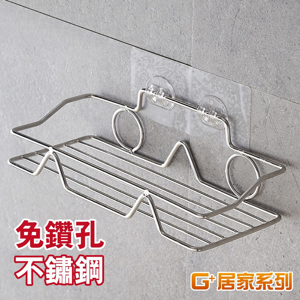 G+居家 304不鏽鋼長方形無痕置物架