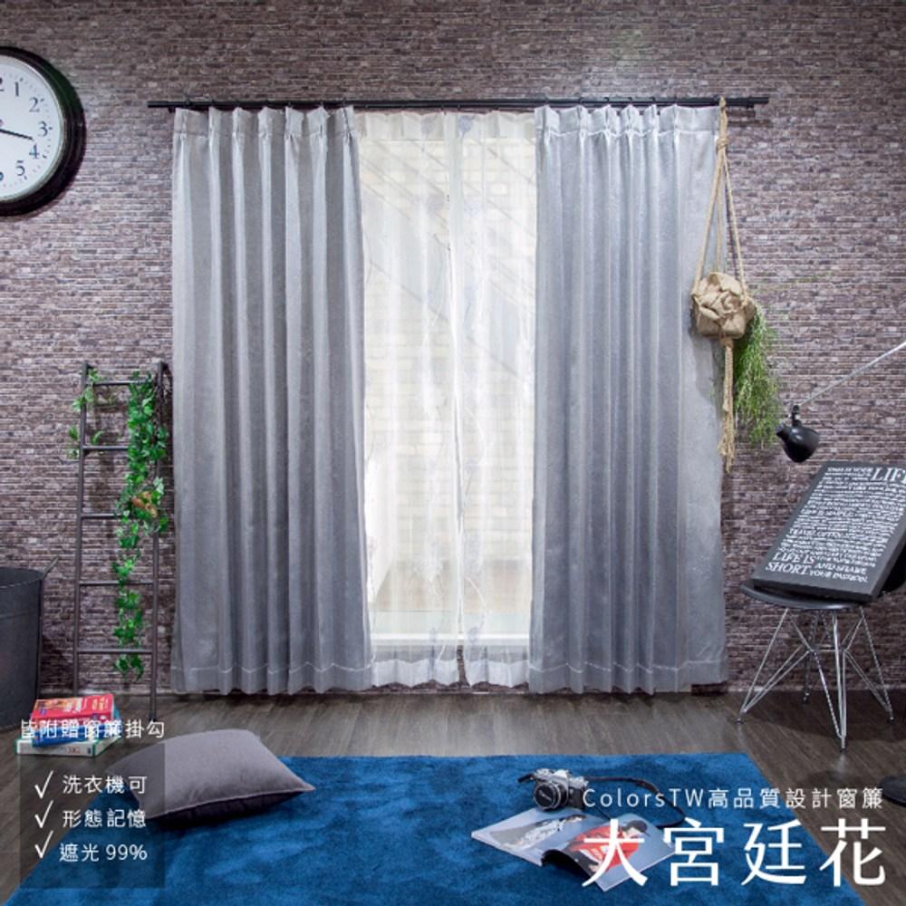 窗簾 大宮廷花 月光銀 100×165cm 2片1組