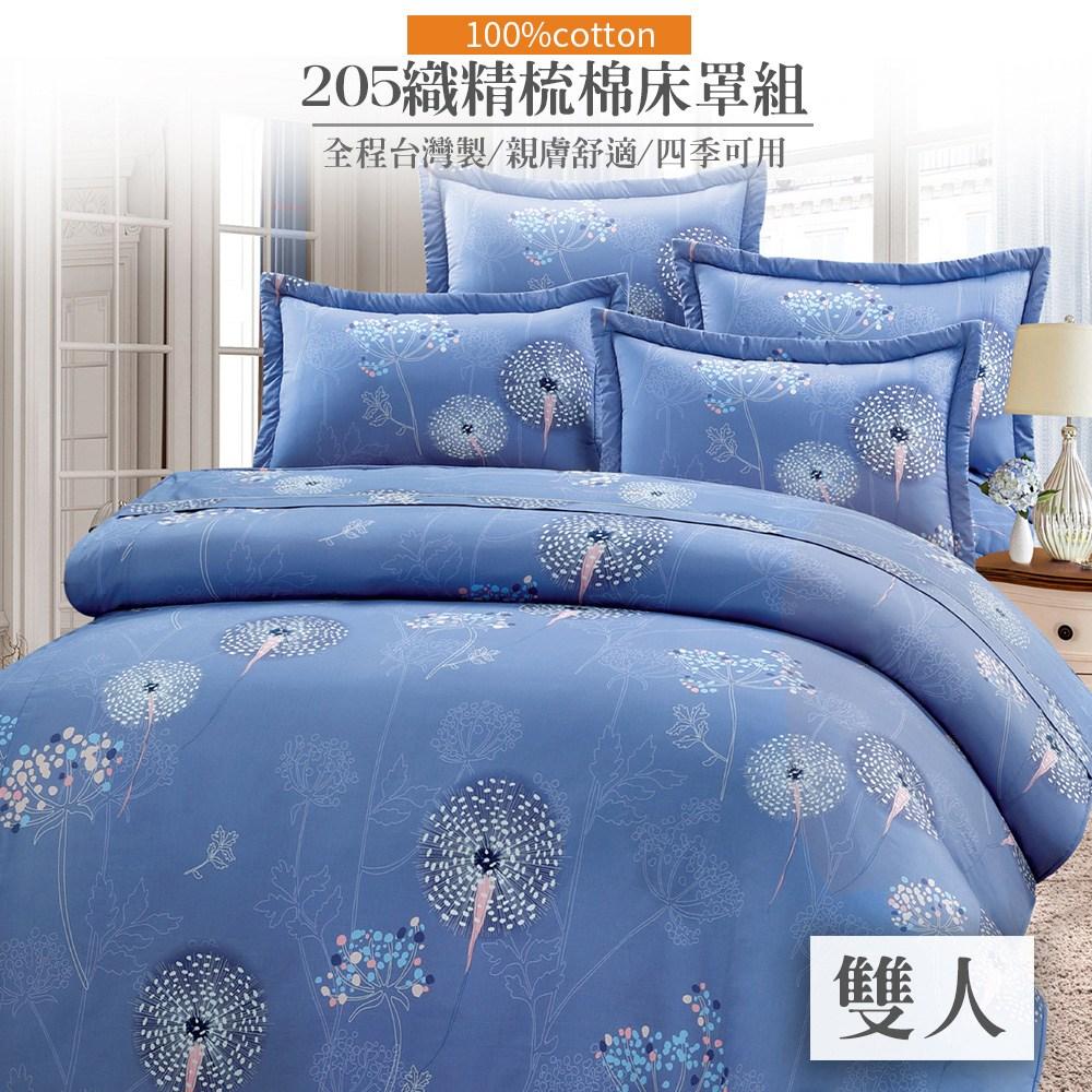 【eyah】台灣製205織精梳棉雙人床罩鋪棉兩用被五件組-藍織夢蒲公英