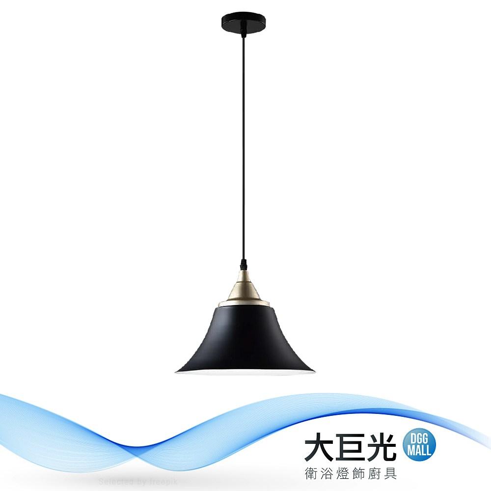 【大巨光】簡約風-E27X1 單燈吊燈-小-深黑(ME-3643)