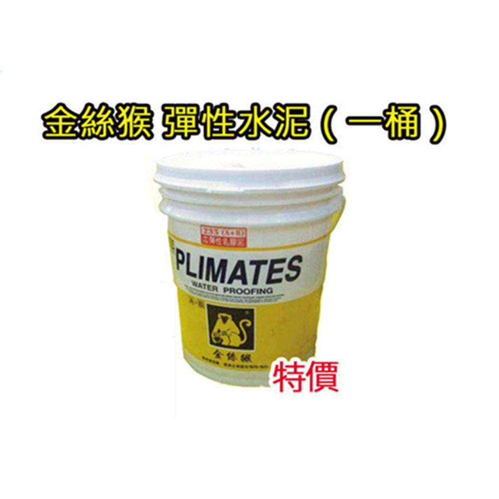 職人最愛~金絲猴防水材水性彈性水泥 215A+B 雙液型5加侖