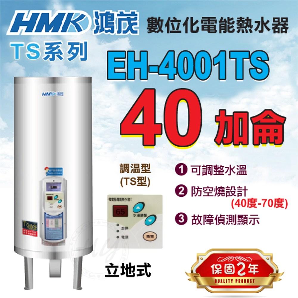 鴻茂《數位調溫型TS系列》電熱水器 40加侖EH-4001TS 立地式