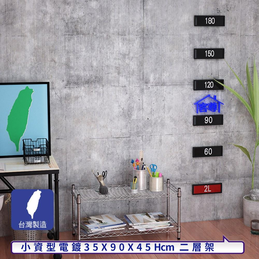 【客尊屋】小資型《粗管徑》35X90X45Hcm 銀衛士二層架