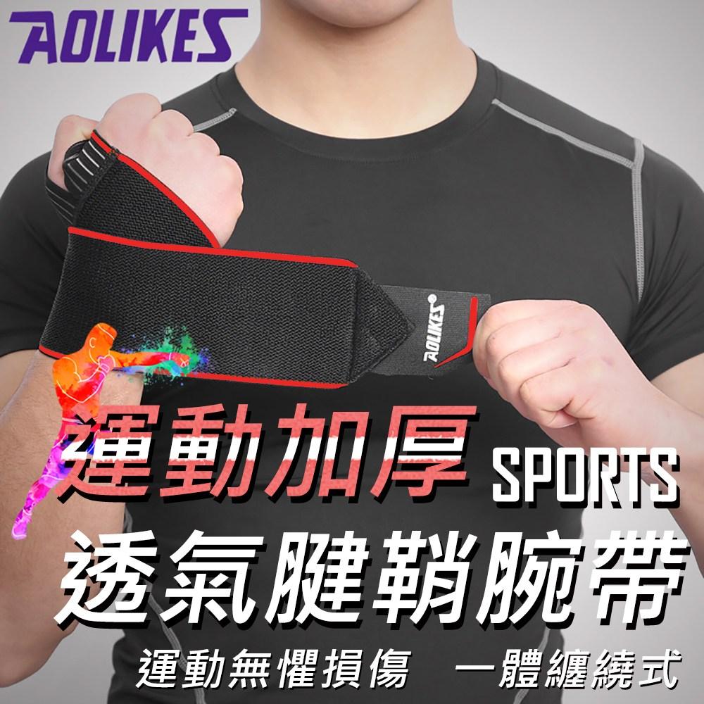 【AOLIKES】運動加厚透氣腱鞘腕帶(ALX-1540)