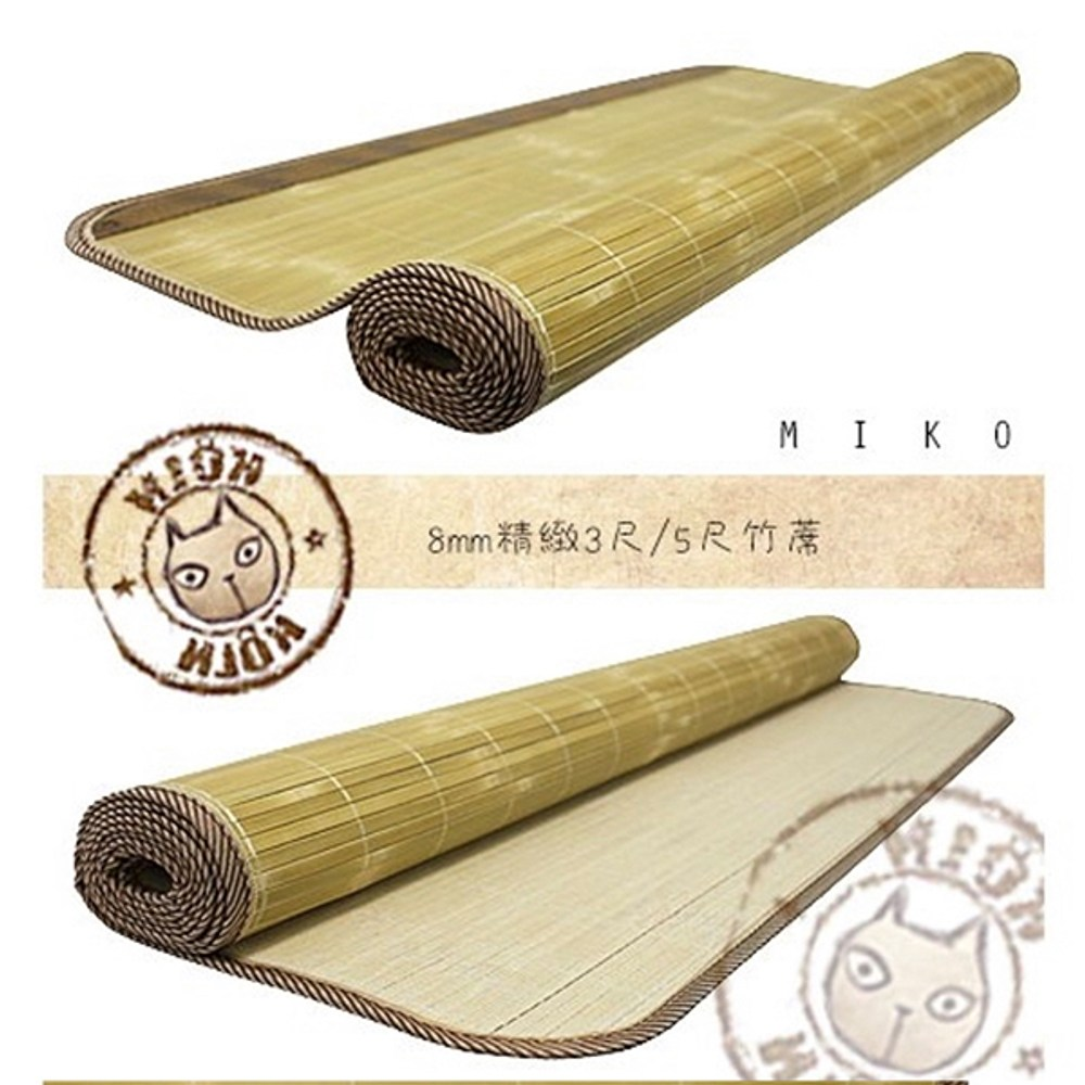 【MIKO】台灣製 8mm精緻3X6尺單人竹蓆*涼蓆/草蓆/涼墊