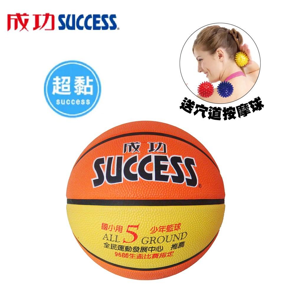成功 國小專用 深溝少年籃球 S1150 送穴道按摩球S4707