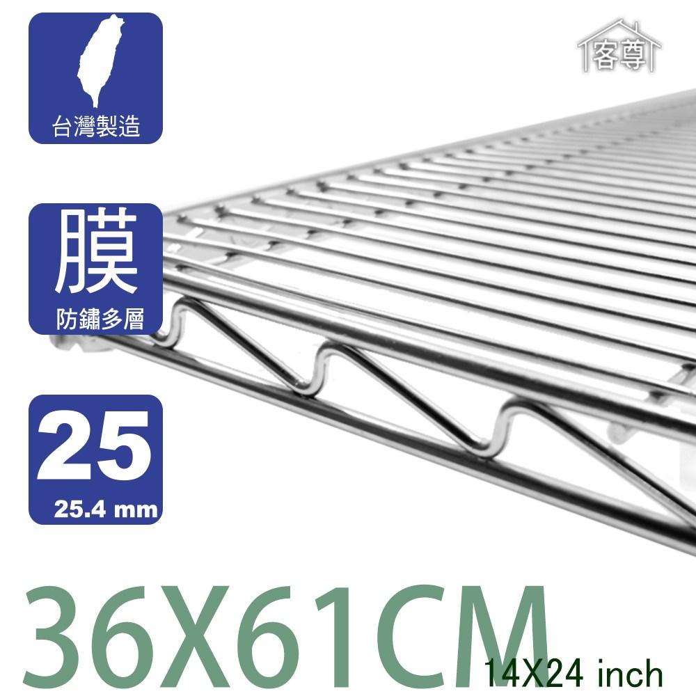 【客尊屋】多層膜特重型36X61cm波浪架網片36X61cm 14X24inch