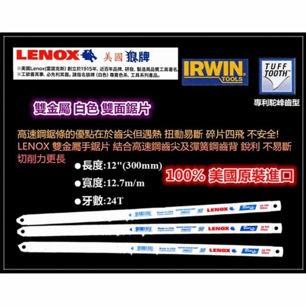 美國原裝進口 LENOX 美國狼牌 牙數18T 新雙金屬