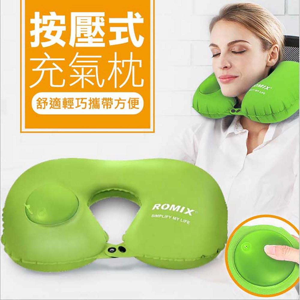 【時尚玩家】歐美熱銷按壓充氣環抱式旅行枕/U型枕/護頸枕(按壓式充氣枕舒果綠