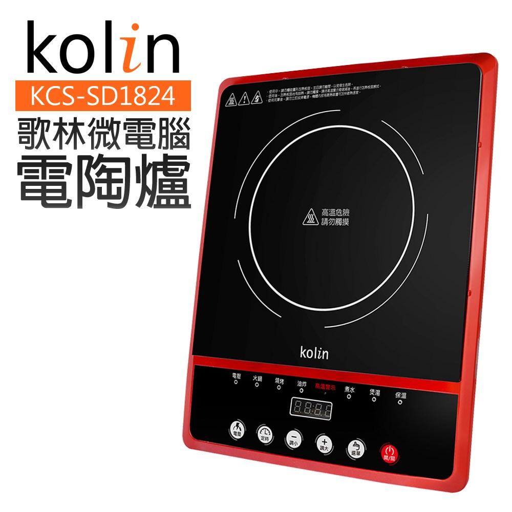 【Kolin 歌林】微電腦電陶爐(KCS-SD1824)