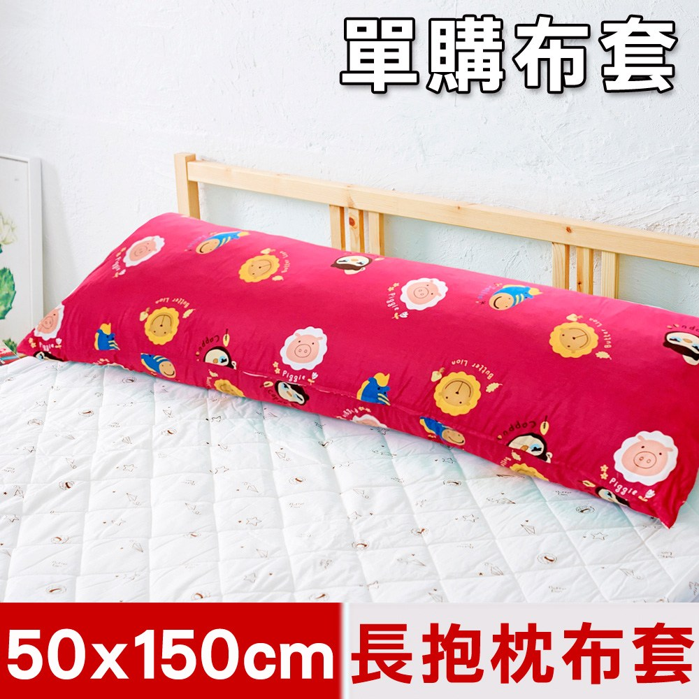 【奶油獅】同樂會-讓你抱抱等身夾腿長形枕換洗布套(50x150)莓果紅