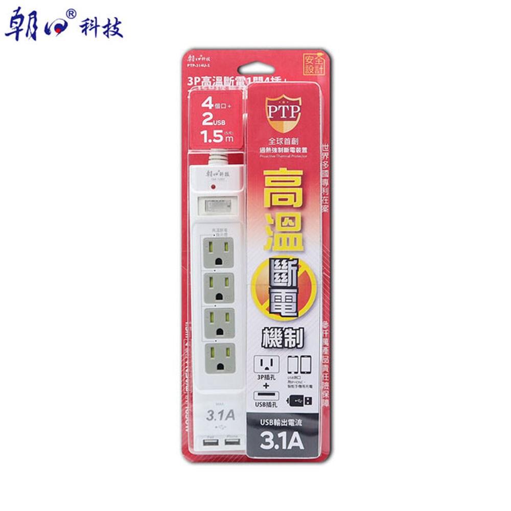 朝日科技 1開4插+2USB 3P斷電延長線 (PTP-314U-5()