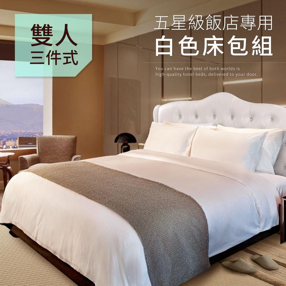 【三浦太郎】五星級飯店專用 純白色 雙人床包3件套