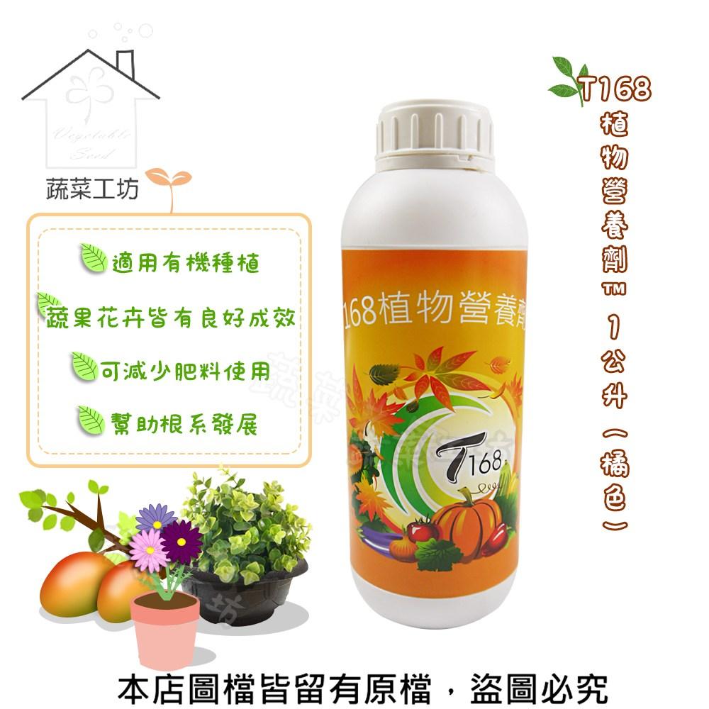 T168植物營養劑™1公升(橘色)