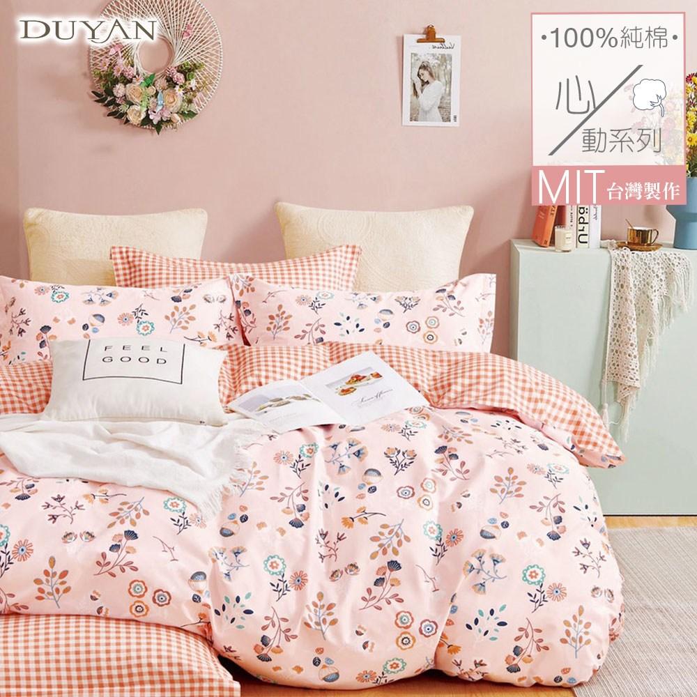 《DUYAN 竹漾》100%精梳純棉單人床包二件組- 芙香瓔珞 台灣製
