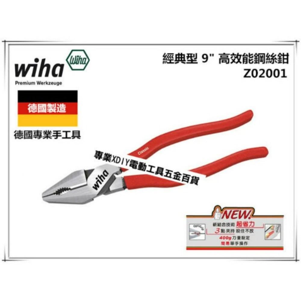 德國 Wiha Z02001 經典型 9