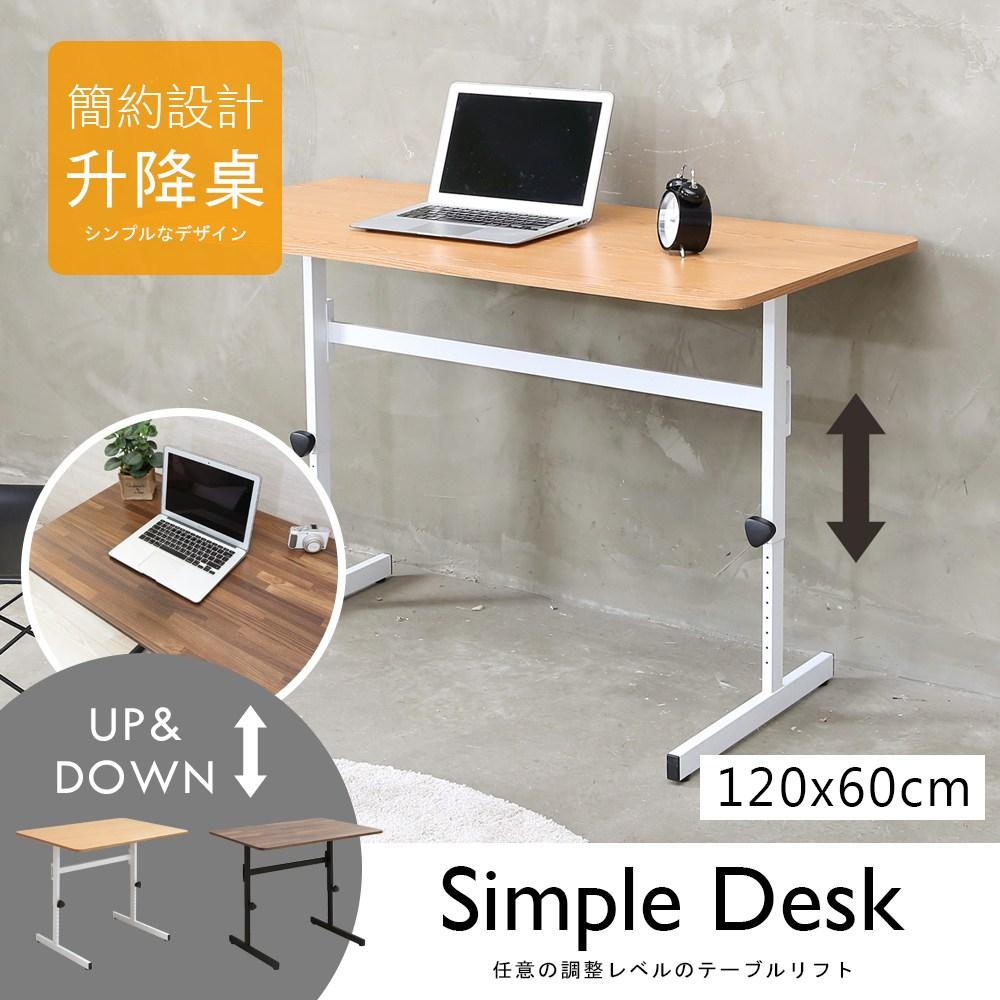 【澄境】可調式簡易升降桌120公分櫸木