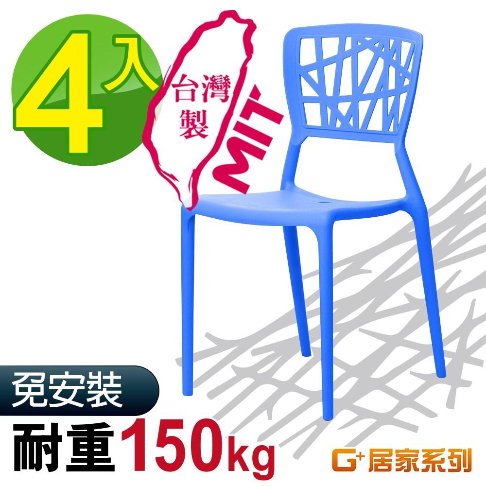 G+ 居家 MIT 巢之形椅 4入組(餐椅/休閒椅/露天咖啡廳)藍