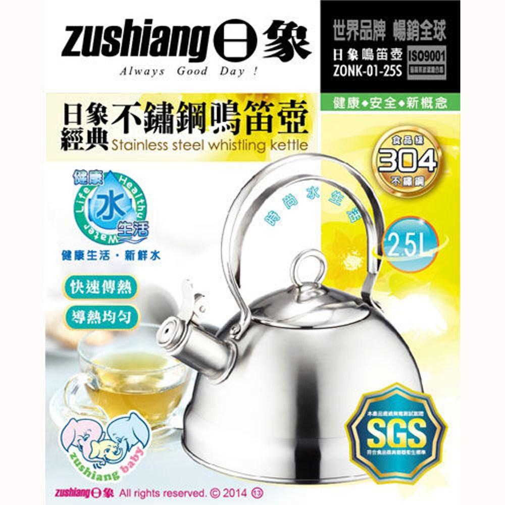 【日象】2.5L經典不鏽鋼鳴笛壺 ZONK-01-25S