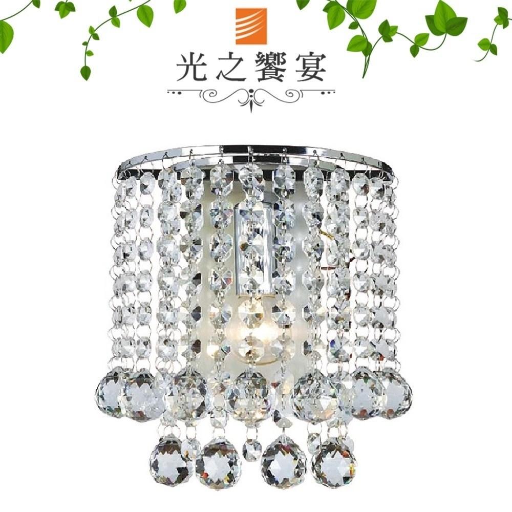 【光之饗宴】曼徹斯特水晶單壁燈