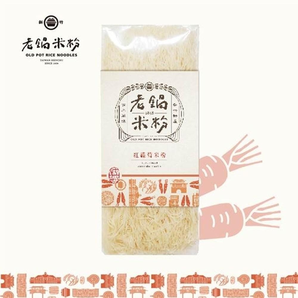 老鍋米粉.純米米粉蔬菜系列_蘿蔔(200g/包,共2包)
