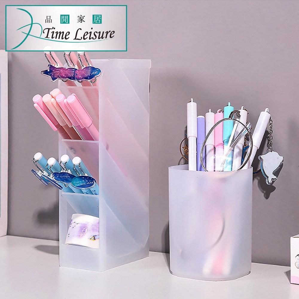 Time Leisure 日式透明磨砂文具化妝品筆筒收納工具盒2入套組