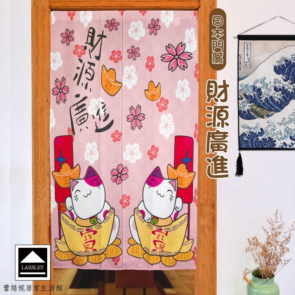 【LASSLEY】日本門簾-財源廣進 85X150cm(日式 和風)