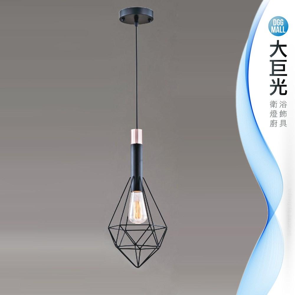 【大巨光】工業風吊燈_小(LW-09-3772)