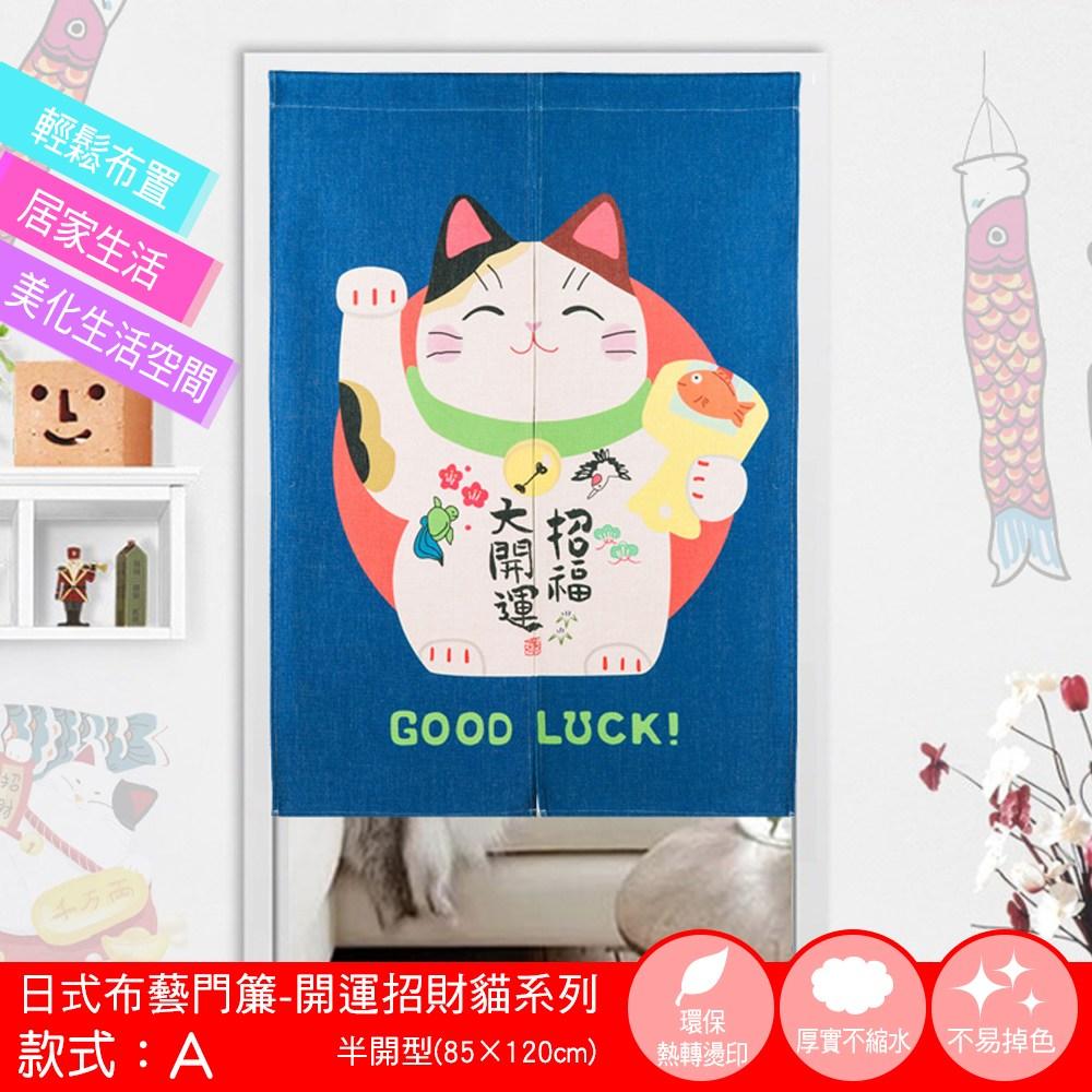 【好物良品】日式布藝門簾-開運招財貓系列-A款_85×120cmA款