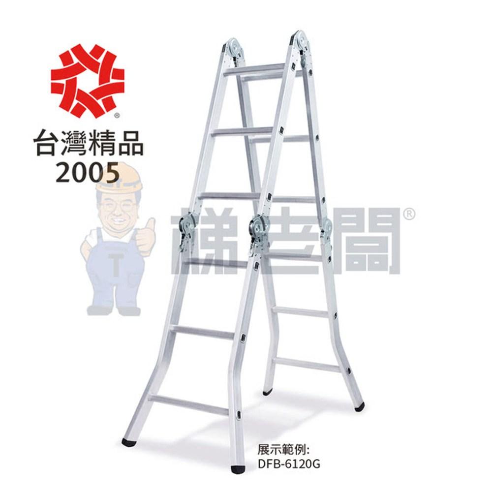 梯老闆-8尺多功能折梯